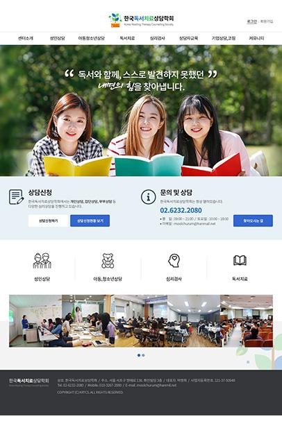 한국독서치료상담학회
